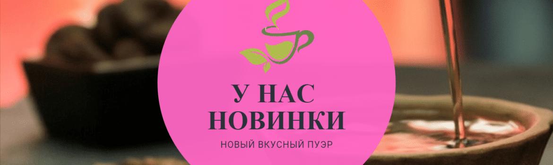 , Новинки Чинти Октября 2019